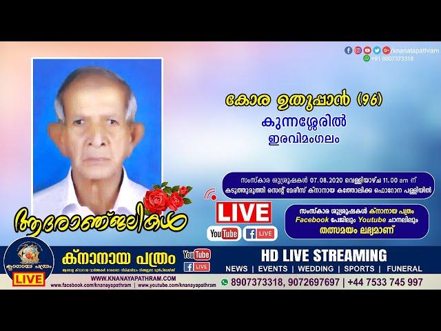 ഇരവിമംഗലം കുന്നശ്ശേരില് കോര ഉതുപ്പാന് (96)   Funeral LIVE   KNANAYA PATHRAM