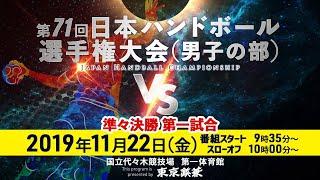 第71回日本選手権(男子の部)準々決勝 第1試合