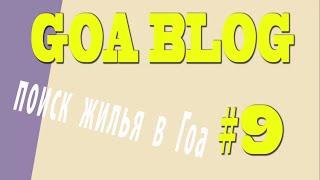 Goa Blog #9 ГОА БЛОГ#9 ЦЕНЫ НА ЖИЛЬЕ В ГОА Поиск Жилья в Гоа