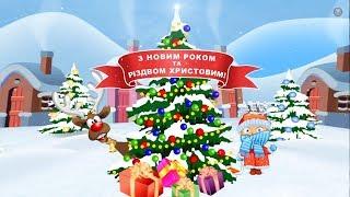 З Новим роком та Різдвом Христовим! 360° Merry Christmas and happy New Year!