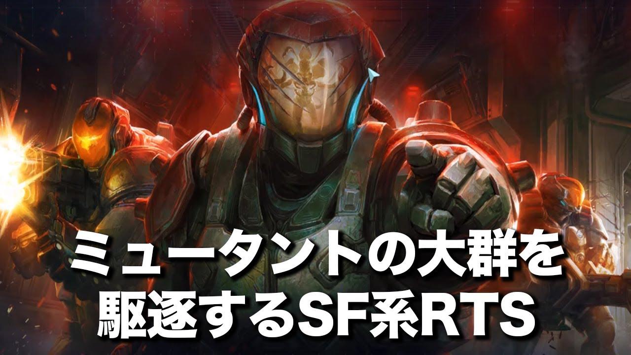 Red Solstice 2: Survivors - ウイルスにより大量発生したミュータントと戦うSF系RTSゲーム!!【実況】