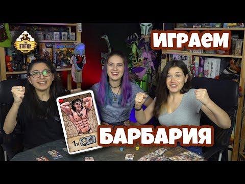 Летсплей | Барбария: Девчонки в поисках варваского счастья!