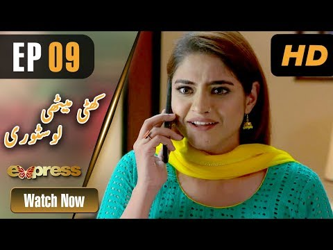 Khatti Methi Love Story - Episode 9 - Express Entertainment