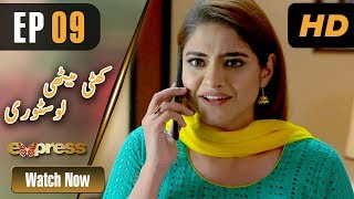 Pakistani Drama | Khatti Methi Love Story - Episode 9 | Express Entertainment Ramzan Special Soap