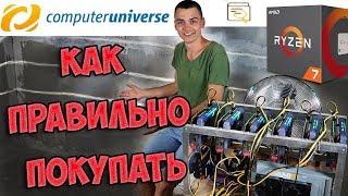 видео Покупки в Computeruniverse