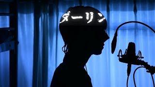 Download lagu 【超学生】ダーリン @歌ってみた MP3