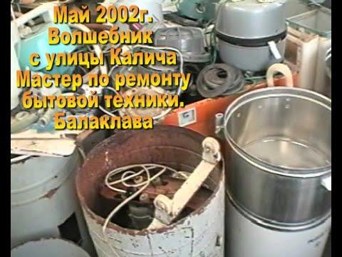 Illarionov59: 2002г  Волшебник по ремонту бытовой техники  Балаклава