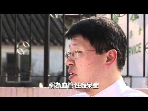 香港認知障礙症協會-Part 2:如何處理認知障礙症 (下)