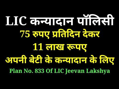 Kanyadan Policy ( कन्यादान पॉलिसी) Jeevan Lakshya Plan No. 833 Lic Full Details In Hindi Must watch