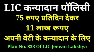 Kanyadan Policy ( कन्यादान पॉलिसी) Jeevan Lakshya Plan No. 833 Lic Full Details In Hindi Must watch