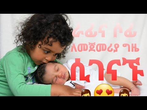 Big Sister Little Brother - ታላቅ ወንድም ከታናሽ እህቱ ጋር የተያየበት ቅፅበት