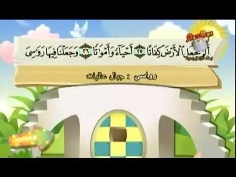 #077 Surat Al Mursalat (Children repeating)