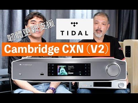 Cambridge Audio CXN (V2) 串流播放器 韌體更新 支援Tidal