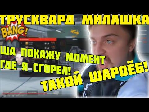 КАПИТАН ПАНИКА АХУЕВАЕТ С МОМЕНТОВ ТРУСКВАРДА!