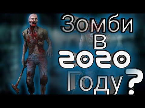 Зомби апокалипсис в 2020?
