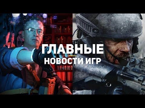 Главные новости игр | GS TIMES [GAMES] 23.07.2019 | Death Stranding, Modern Warfare, Stronghold - Ruslar.Biz