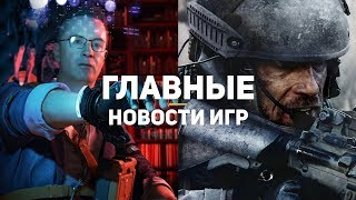 Главные новости игр | GS TIMES [GAMES] 23.07.2019 | Death Stranding, Modern Warfare, Stronghold