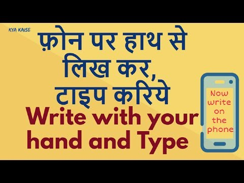 Google HandWriting Input Hindi. Type In Hindi On Mobile. Google Handwriting Input For Android.