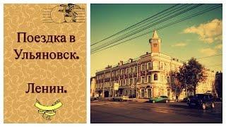 Поездка в Ульяновск. Ленин.(Рассказываю про свою поездку в Ульяновск - Симбирск, про достопримечательности этого города, ну и, конечно..., 2015-09-15T15:20:10.000Z)