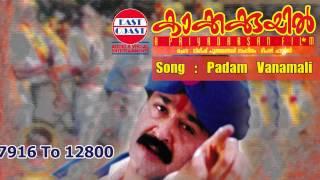 Kakkakuyil | Padam Vanamali | M.G.Sreekumar,K.S.Chithra