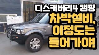 디스커버리4 캠핑, 차박전기 설비 feat.집시맨캠핑카