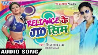 ���िलायंस ���े ���िओ ���िम Reliance Ke Jio Sim  Neeraj Lal Yadav  Bhojpuri Hot Song