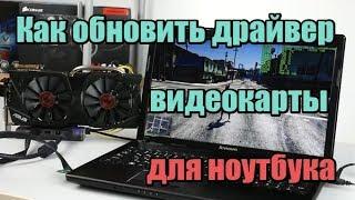 Проблема с видеокартой на ноутбуке