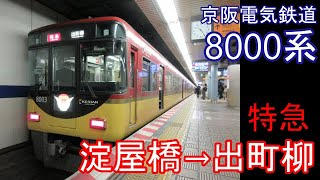 【全区間走行音】京阪 8000系[特急]淀屋橋→出町柳