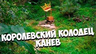 VLOG: КОРОЛЕВСКИЙ КОЛОДЕЦ - КАНЕВ(Канал моих друзей : bit.ly/Semia_YouTube Приятного просмотра ! Вы самые лучшие !, 2016-09-26T08:03:06.000Z)