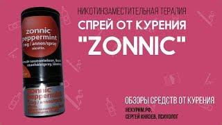 Zonnic Peppermint - обзор спрея от курения