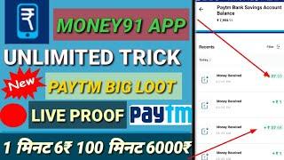 [unlimited trick] Money 91 ha*k trick || Money 91 loot trick otp bypass | PayTm 9rs add Money trick