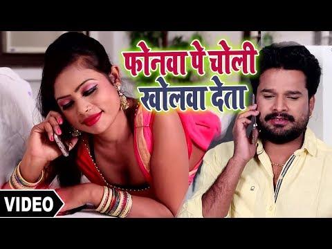 #ritesh Pandey Phonawe Pe Choli Kholwa Deta Dj Remix Video