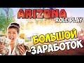 Как заработать много денег | Arizona RP