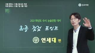 [종로학원] 10분안에 끝내는 2021 논술 단기전략 …