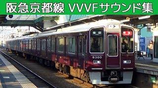 【イイ音♪】阪急京都線VVVFバリエーション[東洋6種]