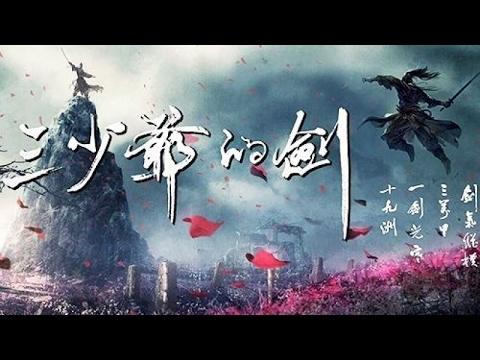 หนังใหม่+2017+หนังจีนแอคชั่น+2017+Jet+Li+เดชคัมภีร์เทวดา+ภาค+2+HD