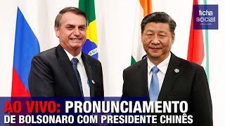 AO VIVO: BOLSONARO FAZ PRONUNCIAMENTO AO SE ENCONTRAR COM PRESIDENTE DA CHINA