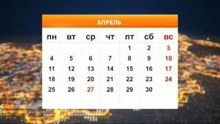 видео Праздничные и выходные дни в июне 2016 года
