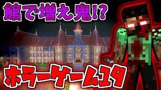 【マイクラ】マイクラでホラーゲーム19 罰ゲームあり【神回】 thumbnail