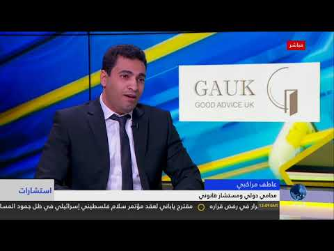 AlHiwarTV Interview London 28 12 2017 Part 01 -  Atef Elmarakby UK Immigration Lawyer