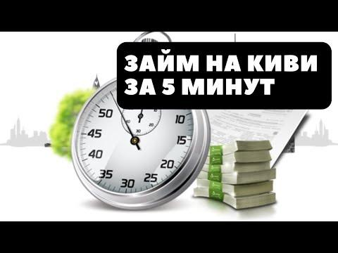 Займ за 5 минут на КИВИ Кошелек
