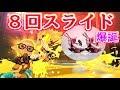 爆誕・8回連続スライド最強武器卍クアッドホッパーホワイト!!【スプラトゥーン2】
