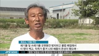 [JTV 아침뉴스] 온실 확장 두고 갈등 2015.10…