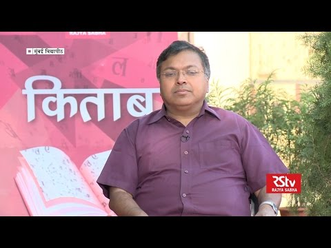Kitab: Devdutt Pattanaik on Mahabharat