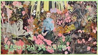 헤르난바스 전시(feat.스페이스K 서울 갤러리)/ 서…
