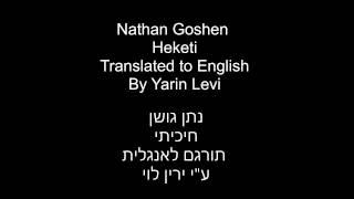 Nathan goshen - Heketi (Subs+Translation)
