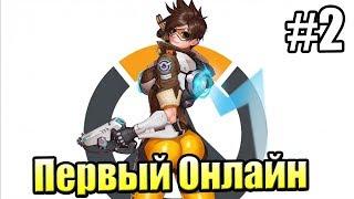Overwatch PS4 часть 2 ПЕРВЫЙ ОНЛАЙН