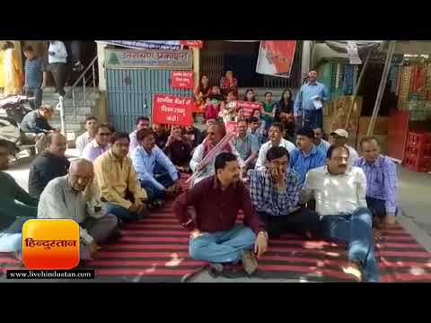 ग्रामीण बैंक कर्मियों की हड़ताल से कामकाज प्रभावित II uttrakhand gramine bank strike