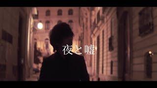 夜と嘘  /  HANCE