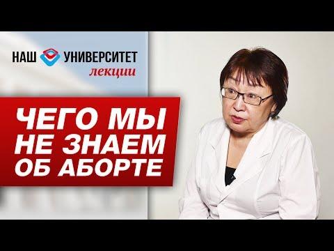 Последствия медицинского аборта – Роза Филиппова